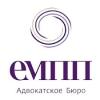 Адвокатское бюро ЕМПП