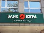 Банк amp;amp;laquo;Юграamp;amp;raquo; планирует раскрыть основных собственников