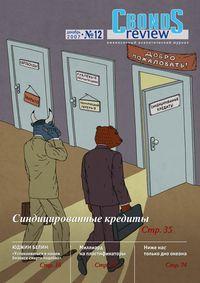 №12/13 2007<br> (Декабрь)