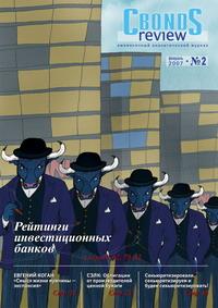 №2/3 2007<br> (Февраль)
