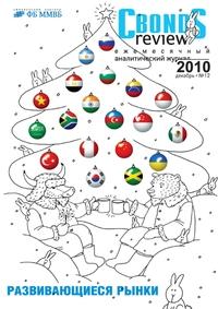 №12/47 2010<br> (Декабрь)