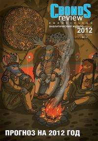 №1/59 2012<br> (Январь)
