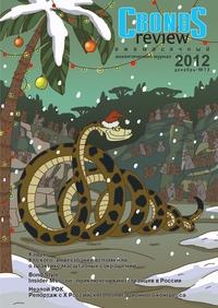 №12/69 2012<br> (Декабрь)