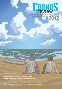 №5/62 2012<br> (Май)
