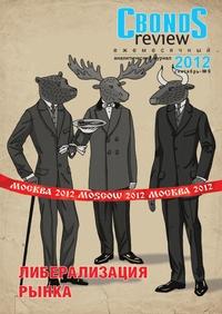№9/66 2012<br> (Сентябрь)