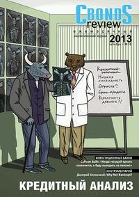 №10/78 2013<br> (Октябрь)