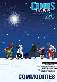 №12/80 2013<br> (Декабрь)