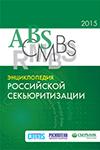 Группа компаний Cbonds и Компания «РУСИПОТЕКА»